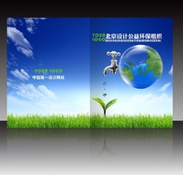 公益环保节约水资源画册封面PSD模板下载