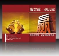 企业招商合作共赢画册封面PSD模板下载