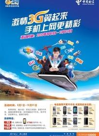 天翼3G手机海报图片