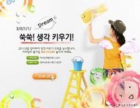 个性韩国网页模版