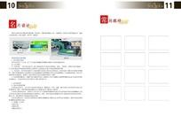 广告公司宣传画册内页设计PSD