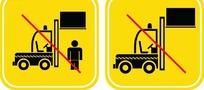 禁止叉车重物下站人或长时间高举的标识牌