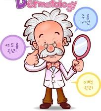 拿着镜子的卡通老爷爷