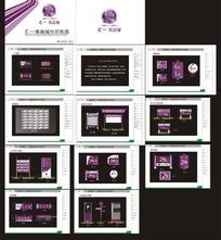 紫晶城VI系统