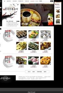 简洁的韩国糕点美食网页模版-016