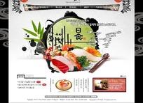 简洁的国特色美食网页-010