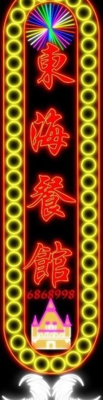 东海餐馆霓虹灯照拍设计