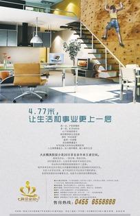 loft地产项目报纸广告模板图片