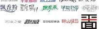 logo字體設計大全