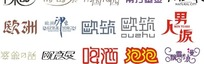 字体logo设计大全