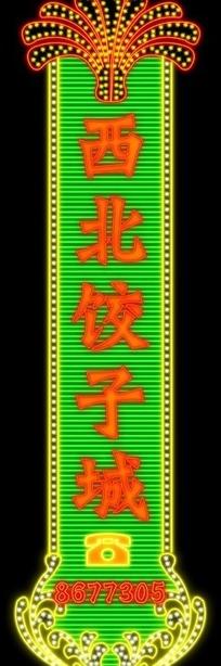 西北饺子城LED招牌