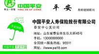 中国平安人寿保险名片设计
