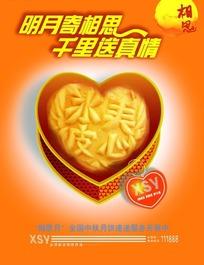 中秋月饼宣传海报