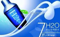 H2O香水产品宣传海报设计模板