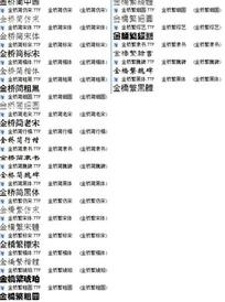 金桥中文字体TTF文件压缩包_合辑