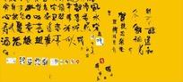 少见的中国书法设计