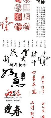 时尚的中国书法设计