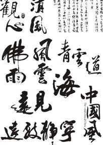 中国风书法设计