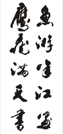 中国毛笔书法