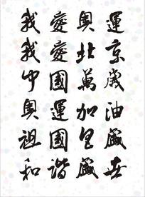 中国毛笔书法设计