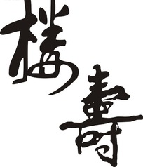 中国毛笔字体设计