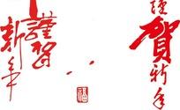 中国书法字体设计