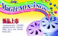 盒式空气清新剂新品上市广告海报