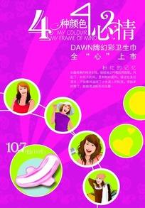 幻彩卫生巾宣传海报