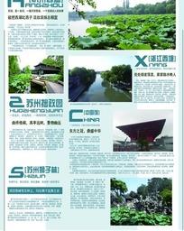 杭州西湖展板