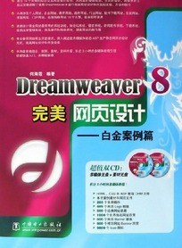 Dreamweaver.8完美网页设计:白金案例篇.CD1