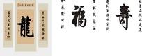 福寿字画矢量下载