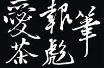 毛笔书法字体AI矢量
