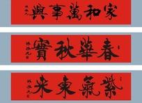 文化艺术书法字体矢量AI