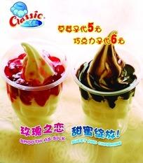优浓冰淇淋饮品广告PSD分层素材