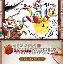 韩国喜迎新年网页设计模板