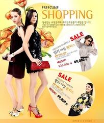 韩国购物宣传单页设计模版