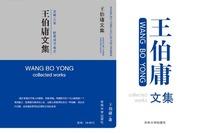 王伯庸文集封面设计