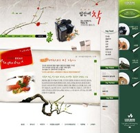 时尚创意网站设计