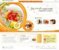 韩国美食网页模板