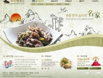 名家餐厅网页模板
