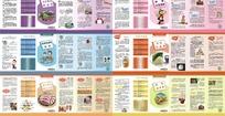 食品药品折页