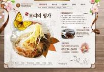 特色美食网页模板