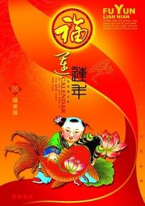 中国年画贺卡