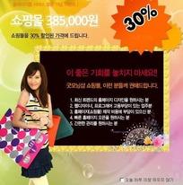 韩国商品促销网页模版