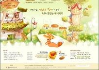 卡通背景网站网页模板