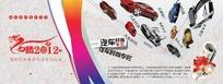 龙腾2012汽车发布会宣传单PSD分层素材
