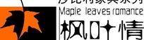 """""""枫叶情 """" 标志设计"""