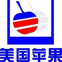 """""""美国苹果""""标志设计"""