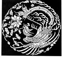 中国古典图案-凤凰/牡丹/云纹/火纹