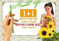韩式网页设计